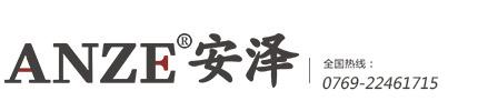 东莞市安泽自动化设备有限公司